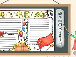 国庆节手抄报内容20字 国庆节手抄报内容名言名句