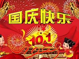 关于国庆节的由来50字简介 国庆节由来介绍