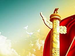 国庆节祝福语短信大全汇总 国庆节祝福祖国的话语