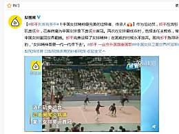 郎平一定会升国旗奏国歌怎么回事?中国女排十连胜夺冠