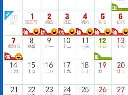 2019国庆节放假调休时间安排 明天后天还上班吗