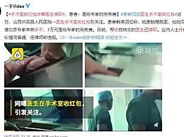 手术室收红包涉事医生停职 你觉得医生收红包合适吗