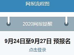 研究生招生信息网!报名入口于今日22:00关闭