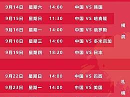 9月28日世界杯中国女排VS塞尔维亚女排 中国女排赛事时间表