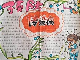 小学生秋季预防传染病手抄报怎么画?预防传染病手抄报模板内容