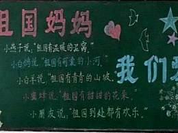 迎国庆黑板报图片大全中小学 庆祝国庆节黑板报图片