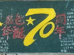庆祝国庆70周年华诞黑板报版面设计图大全简单又好看