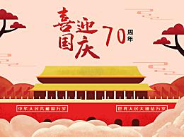 关于新中国成立70周年的横幅标语口号汇总