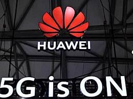 华为证实已生产不含美国部件5G基站