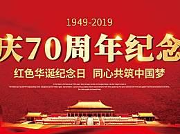庆国庆70周年宣传标语口号 国庆条幅标语大全汇总