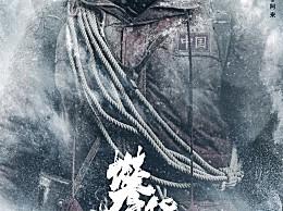 电影攀登者吴京人物原型介绍 电影攀登者张译原型人物是谁