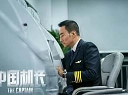 中国机长有彩蛋吗?中国机长电影有哪些细节