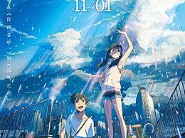 天气之子定档!日本票房冠军《天气之子》内地定档 11月1日上映