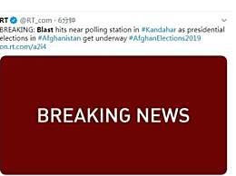 阿富汗今日大选结果是什么?一投票站15人受伤