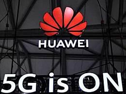 华为证实已生产不含美国部件5G基站!明年将扩大产量