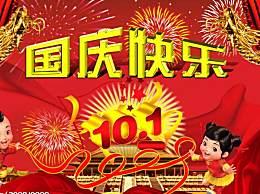 国庆节简短祝福语大全汇总 建国70周年祝福语贺词