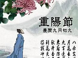 重阳节的由来和传说 有关重阳节的传统习俗盘点