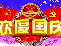 2019国庆节晚会完整节目单 2019十一国庆晚会几点开始
