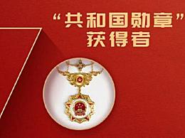 国家勋章和荣誉称号颁给谁了 国家勋章和荣誉称号获奖者名单