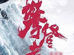 攀登者吴京的人物原型是谁?他有什么惊心动魄的故事