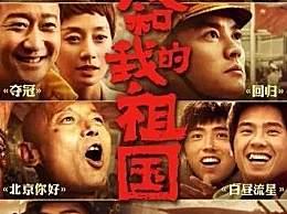 史上最强国庆档电影 三足鼎立吴京又成电影票房最大赢家?