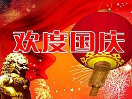 国庆微信说说祝福寄语大全 国庆节给老师发什么祝福短信好