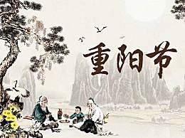 今年重阳节是几月几号?重阳节为什么又叫老人节