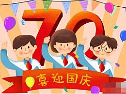 祝福祖国70华诞贺词寄语 庆国庆70年华诞祝福语