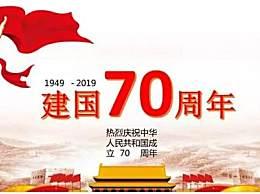 庆祝国庆70周年祝福语!简短语句深情表白(20条)