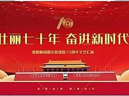 2019央视国庆文艺晚播出时间及直播地址 奋斗吧中华儿女明星嘉宾