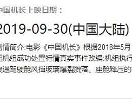 中国机长票房夺冠 国庆档电影中国机长点映票房夺冠