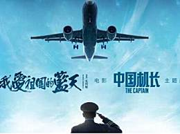 中国机长真实事件还原 川航3U8633生死关卡回顾