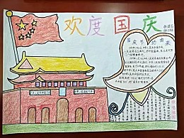 十一国庆节手抄报图片 国庆节手抄报内容简短20字
