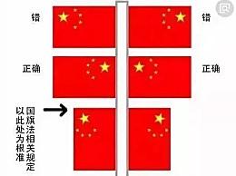国旗正确悬挂挂法图片大全 国旗怎么挂才正确
