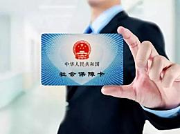 31省份社保缴费基数!江苏 云南降15%