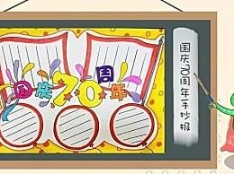 国庆节主题手抄报模板大全 国庆节手抄报通用模板