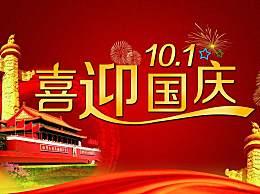 国庆节短信祝福语精选50条 国庆节给长辈领导发什么祝福短信