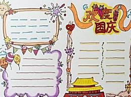 关于国庆节手抄报内容怎么写 国庆节手抄报可以写什么字