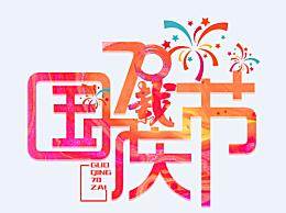 庆祝祖国70华诞的贺词祝福语简短好词好句大全