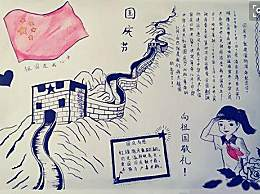 国庆节手抄报内容文字精选 中小学生手抄报材料主题设计