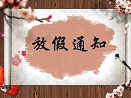 国庆节放假通知范文怎么写?国庆节放假安排