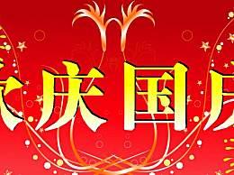 祝福祖国70华诞贺词寄语 国庆节送给祖国的简短祝福语