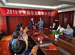 新中国成立70周年 海外华人华侨纷纷抵京共贺祖国生日快乐