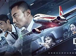 中国机长自带4D 观影体验佳剧情口碑获点赞