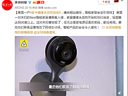 摄像头突然说话 智能家居遭黑客入侵安全性堪忧