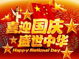 国庆节对祖国的赞美祝福话语大全 56条建国70周年对祖国的祝福语