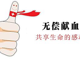无偿献血的好处与坏处介绍 献血流程及注意事项大全