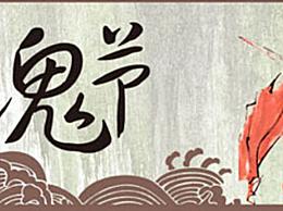 中国四大鬼节是哪四个节日 四大鬼节日期来历习俗介绍汇总
