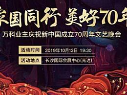 共贺新中国成立70周年!4500人唱响国际会展中心