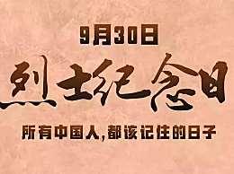 烈士纪念日设立的时间过程 烈士纪念日设立的意义原因